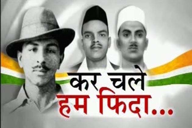 Shaheed Diwas Quotes, Shaheed Diwas 23 March, shaheed diwas quotes in english, shahid diwas quote, shahid shradhanjali message, Shaheed Diwas 2020, Shaheed Diwas Bhagat Singh 2020 Quotes, Shaheed Diwas powerful Bhagat Singh quotes