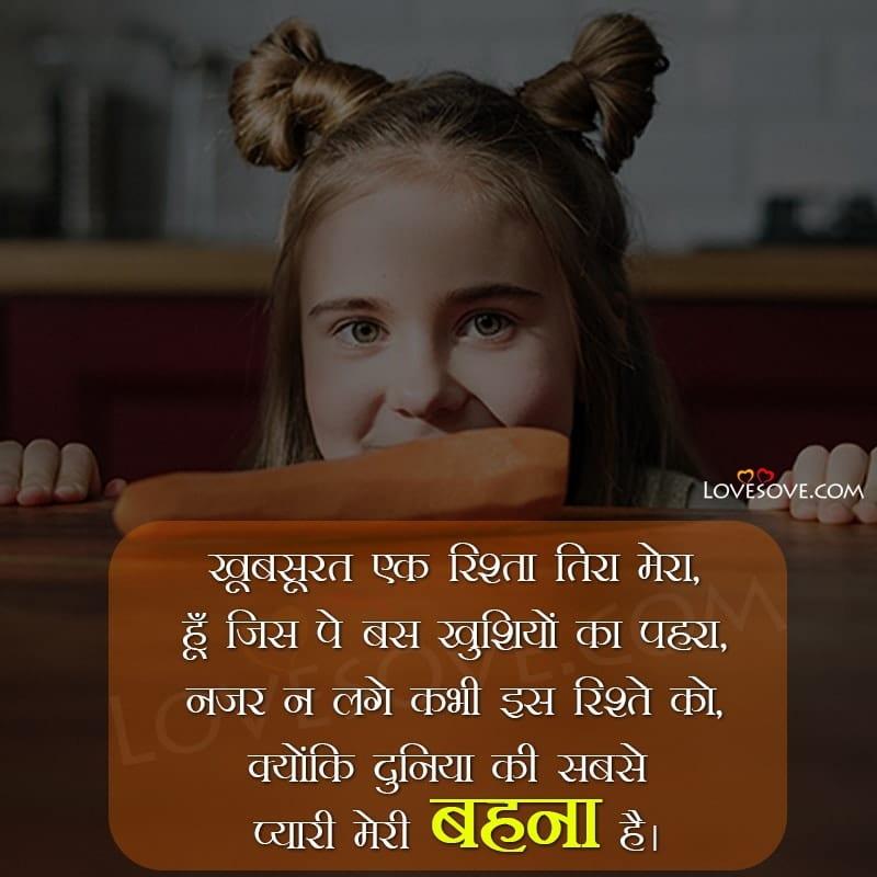 Best Bhai Behan Shayari In Hindi, बहन पर बेहतरीन शायरी, Best Bhai Behan Shayari In Hindi, बहन पर बेहतरीन शायरी, सिस्टर शायरी, Nice Sister Shayari For Facebook & WhatsApp, Brother Sister Shayari