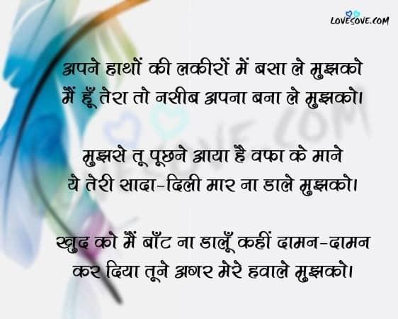 sad ghazal shayari hindi 2 line, ghazal shayari image, Ghazal In Hindi, Ghazal Shayari, Sad Ghazals, Hindi Ghazal