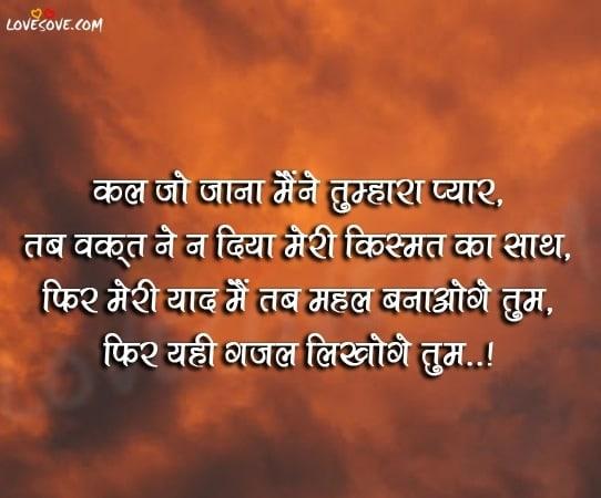 motivational ghazal in hindi, love ghazal in hindi, love ghazal in hindi lyrics, romantic ghazal in hindi font, one sided love ghazal in hindi, breakup ghazal in hindi