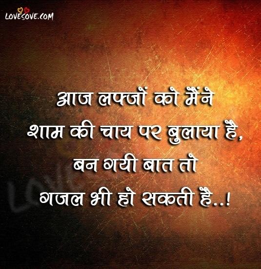Heart Touching Hindi & Ghazal Shayari, Ghazals images, 4 line ghazal shayari, ghazal shayari sad
