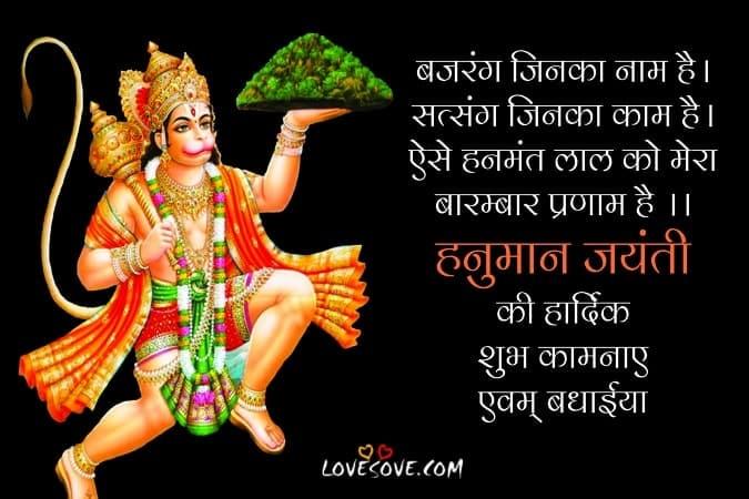 hanuman jayanti images, Best Hanuman Jayanti images in 2020, Happy Hanuman Jayanti 2020 Wishes, Happy Hanuman Jayanti 2020, hanuman jayanti 2020 image download, hanuman jayanti 2020