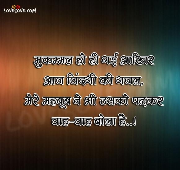 mohabbat ghazal shayari, ghazal shayari lyrics, pyar ghazal shayari, ghazal shayari status