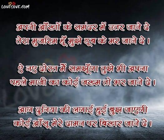 ghazal shayari status, sad ghazal shayari hindi 2 line, ghazal shayari image, Ghazal In Hindi, Ghazal Shayari