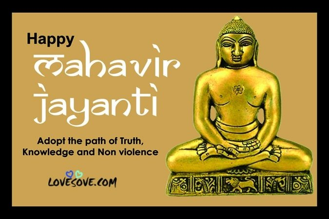 Mahavir Jayanti Messages, Mahavir Jayanti SMS & Wishes, Happy Mahavir Jayanti 2020 Wishes in English, Happy Mahavir Jayanti 2020 Quotes Wishes Messages