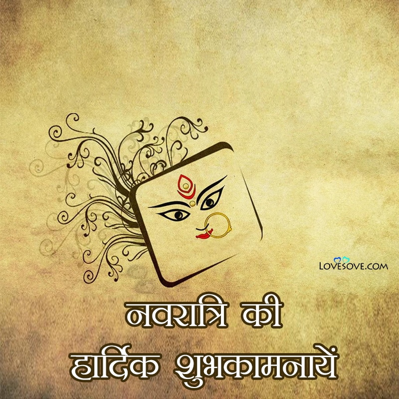 Navratri Whatsapp Status, Happy Navratri Status, Navratri Status, Happy Navratri Wishes, Navratri Images, Navratri Wishes, Navratri Message, Navratri Shayari, Navratri Status Download, Navratri Fb Status, Fb Status Navratri,
