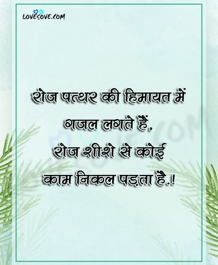 heart touching ghazal in hindi, heart touching ghazal in hindi font, funny ghazal shayari in hindi, motivational ghazal in hindi