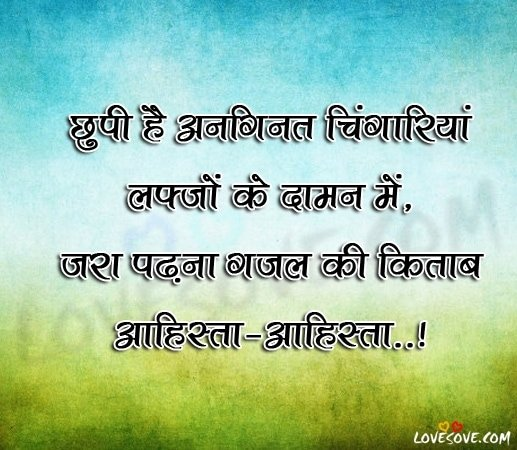 love ghazal in hindi, love ghazal in hindi lyrics, romantic ghazal in hindi font, one sided love ghazal in hindi, breakup ghazal in hindi