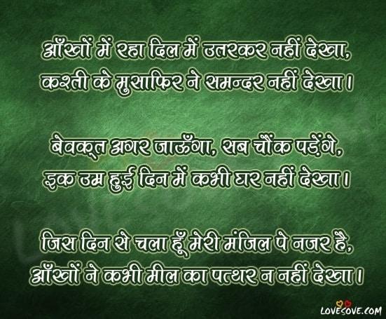 ghazal quotes hindi, heart touching ghazal in hindi, heart touching ghazal in hindi font, funny ghazal shayari in hindi, motivational ghazal in hindi