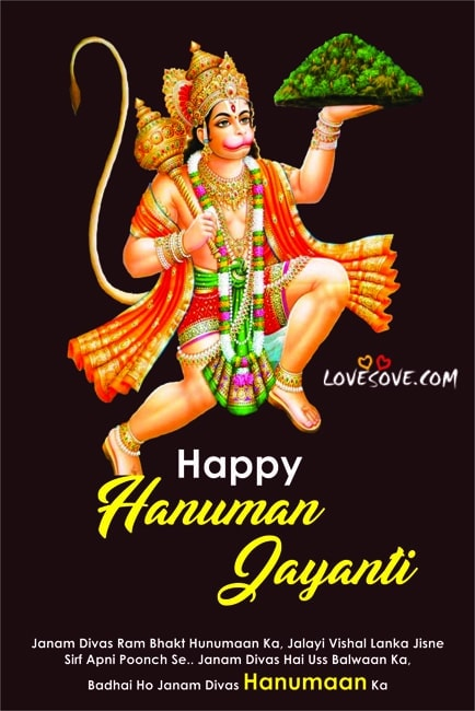 Hanuman Jayanti Wallpapers, hanuman jayanti images in kannada, happy hanuman jayanti images, hanuman images for whatsapp, hanuman jayanti photos kannada