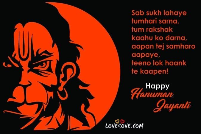 Hanuman Jayanti WhatsApp Facebook Status, हनुमान जयंती व्हाट्सप्प स्टेटस, Hanuman Jayanti Whatsapp Status, Happy hanuman jayanti, hanuman status, happy hanuman jayanti images, happy hanuman jayanti in kannada, Hanuman Jayanti images and pictures