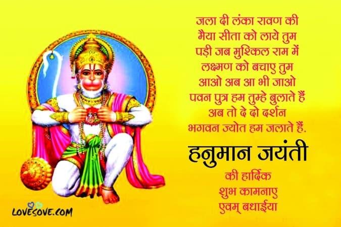 hanuman jayanti, Hanuman Jayanti WhatsApp Facebook Status, हनुमान जयंती व्हाट्सप्प स्टेटस, Hanuman Jayanti Whatsapp Status, Happy hanuman jayanti, hanuman status