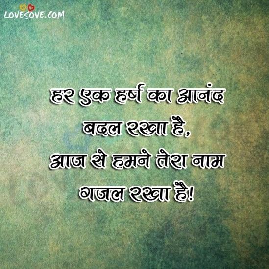 Famous Shayari Ghazal, Heart Touching Hindi & Ghazal Shayari, Ghazals images, 4 line ghazal shayari, ghazal shayari sad