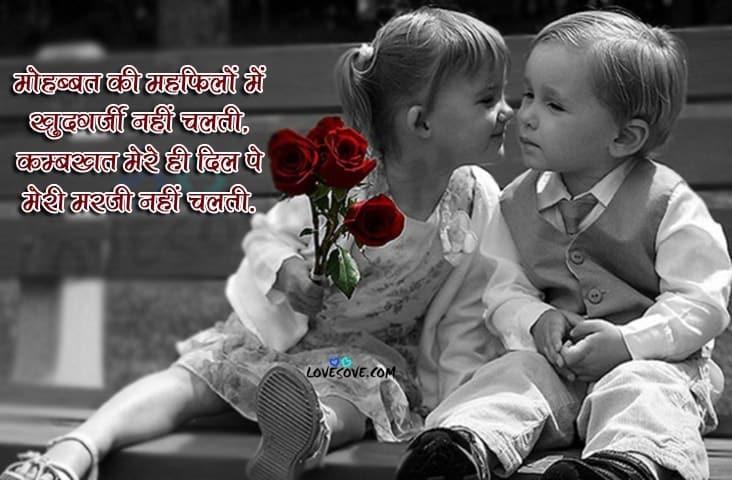 मोहब्बत शायरी, Best Mohabbat Shayari, Mohabbat Bhari Shayari For Husband-Wife, Latest Two Line Mohobbat Status In Hindi Font With Images
