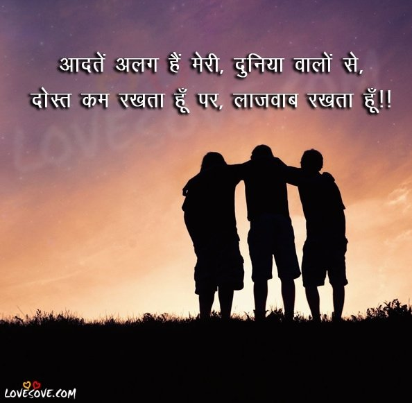 dosti status, dost status, dosti status in hindi, 2 line dosti status in hindi, dosti status hindi, best dosti status, dosti shayari status, sachi dosti status in hindi, best dosti status in hindi, dosti status for facebook in hindi, dosti hindi status