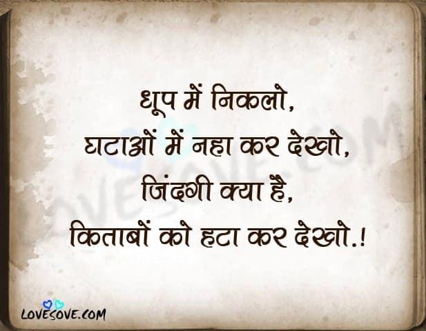 quotes on zindagi in hindi, 2 line zindagi shayari in hindi, meri zindagi status in hindi, status in zindagi hindi, zindagi status in hindi for whatsapp, zindagi thoughts in hindi, zindagi whatsapp status hindi, zindagi quotes in hindi 2 line, 2 line zindagi status, 2 line shayari on zindagi, 2 line zindagi status in hindi, zindagi 2 line quotes, zindagi shayari in hindi two lines
