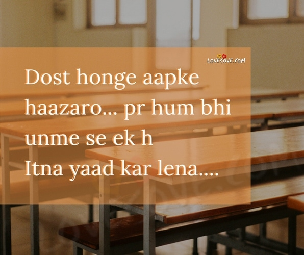 emotional friendship quotes in hindi, friendship proposal quotes, Heart Touching Friendship Day Quotes, Heart Touching Friendship Lines For Facebook, Heart touching friendship messages in hindi, Heart Touching Friendship Shayari, heart touching dosti shayari, heart touching friendship story, heart touching shayari for friends