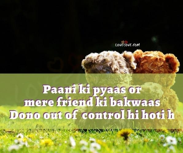 Heart Touching Friendship Shayari, heart touching dosti shayari, heart touching friendship story, heart touching shayari for friends, Hindi dosti hurt touching poem, kamina friendship quotes, kamini friendship shayari in hindi, krishna sudama dosti shayari, krishna sudama dosti shayari in hindi, no love only friendship, promises dosti shayari, touching friendship lines in hindi, touching lines for best friend in hindi, true love friendship shayari