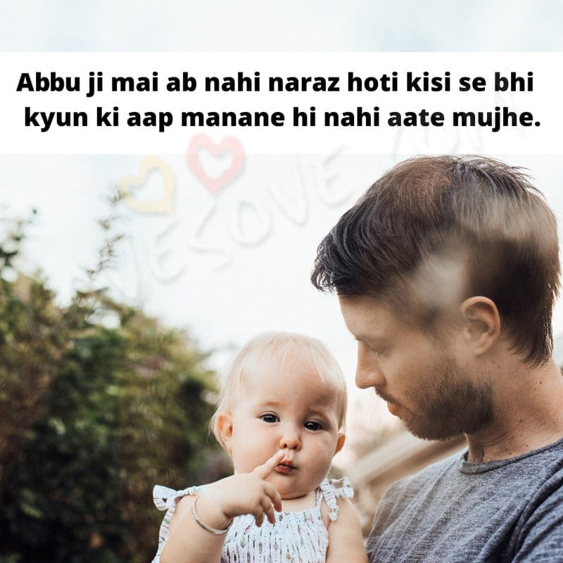 shayari for father and daughter, parents love shayari, birthday shayari for father, father daughter shayari in hindi, father shayari image, father love shayari