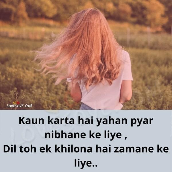 gussa status, gussa shayari for boyfriend, gussa shayari, gussa quotes, gussa shayari for girlfriend in hindi, gussa love quotes in hindi, Gussa shayari