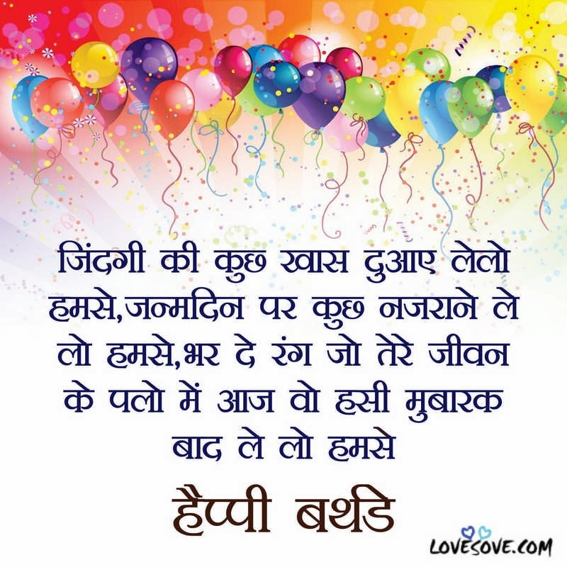 जन्मदिन इमेज, बर्थडे शायरी, Bhai ka birthday status, happy birthday in hindi, happy birthday bhai status in hindi, happy birthday brother shayari, Happy Birthday Wishes Images, birthday wishes for brother-sister, happy birthday quotes, greetings on birthday wishes for lover, happy birthday wishes in hindi for friend, funny happy birthday wishes