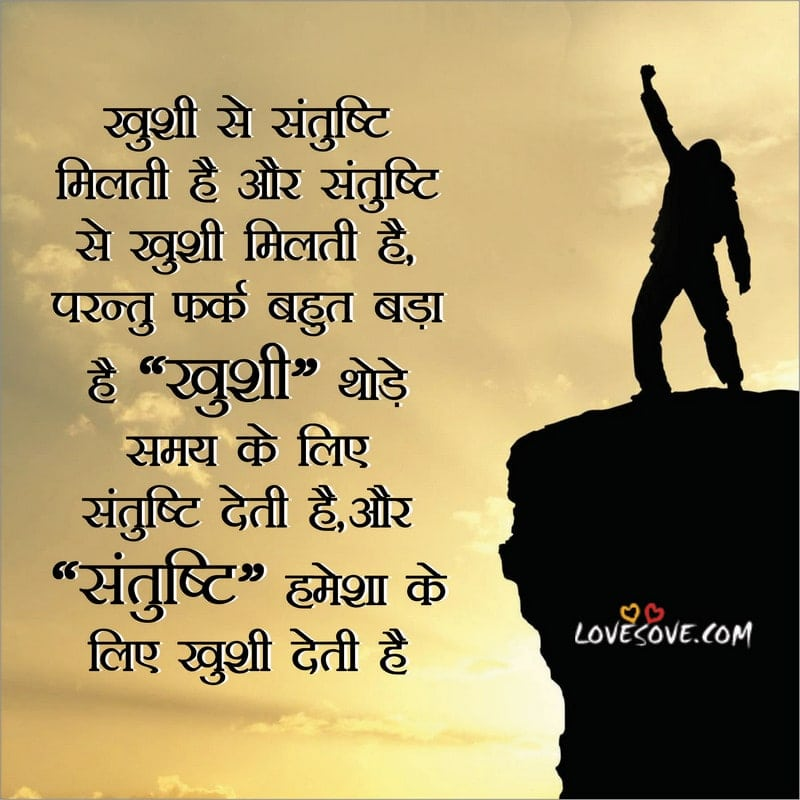 Inspiring Quotes In Hindi Suvichar In Hindi New Thoughts In Hindi