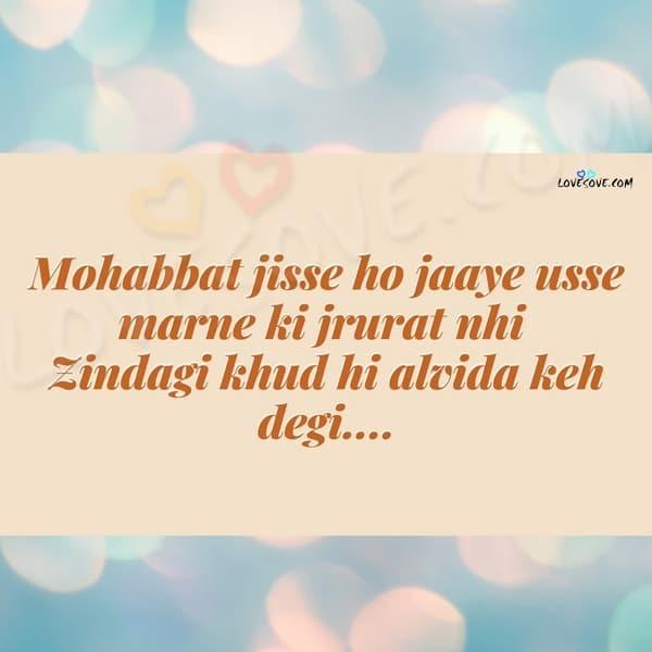 Pyaar Bhari Shayari, shayari for her, hindi shayari for her, ishq mohabbat shayari, Mohabbat Shayari Two Line, Mohabbat Shayari Two Line, Mohabbat Sher o Shayari In Hindi 2 Lines, Mohabbat Shayari Hindi Status