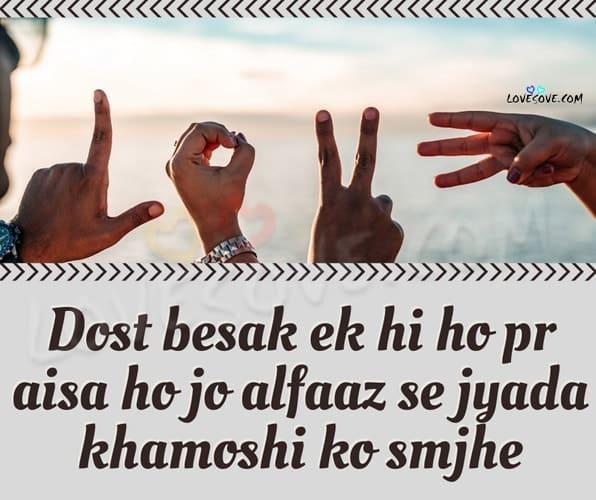 boy boy ki dosti ki shayari, chaddi buddy friends quote, dhokebaaz dost status in hindi, dost wallpaper, Dosti Attitude Shayari In Hindi, Dosti Status In Hindi, dosti attitude status in hindi, dosti mai pagal shayari, dosti me dhoka whatsapp status, dosti pagli hindi status, dosti shayari, dosti status hindi, dosti status hindi attitude