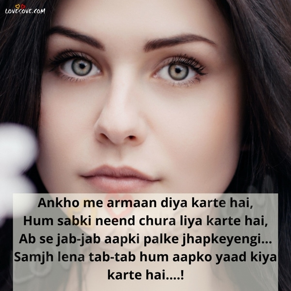 khoobsurat aankhen shayari, aankhen shayari hindi, aankhen shayari in hindi 2 line, teri aankhen shayari 2 line, shayari on aankhein in hindi, aankhon shayari in hindi, shayari for aankhein, aankhon ki shayari 2 line, aankhen masala shayari