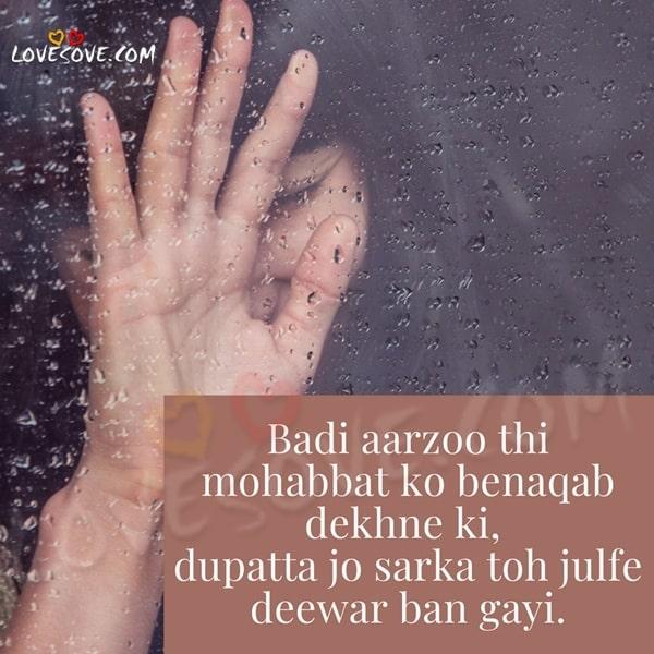 arzoo name shayari, Aarzoo, aarzoo shayari in hindi, aarzoo shayri, Aarzoo ye nahi ki shayari, shayari on aarzoo