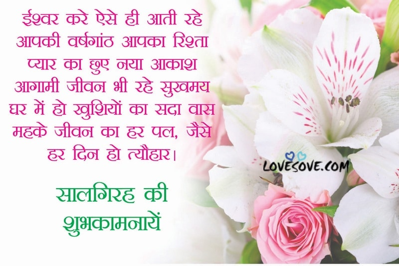Happy Marriage Anniversary Wishes In Hindi Shayari Status Quotes