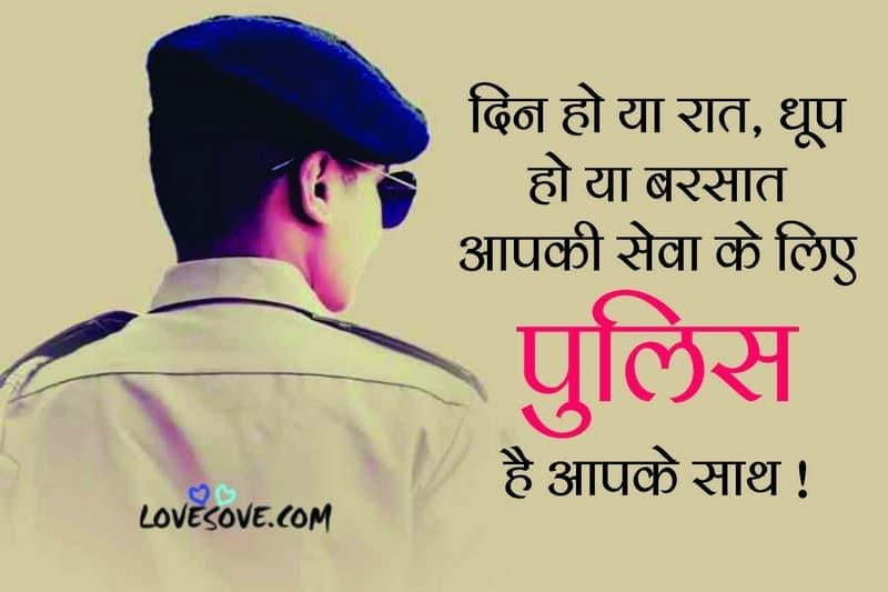indian police status, indian police status hindi , indian police attitude status, indian state police strength, indian police whatsapp status, indian police status in hindi, indian state police service