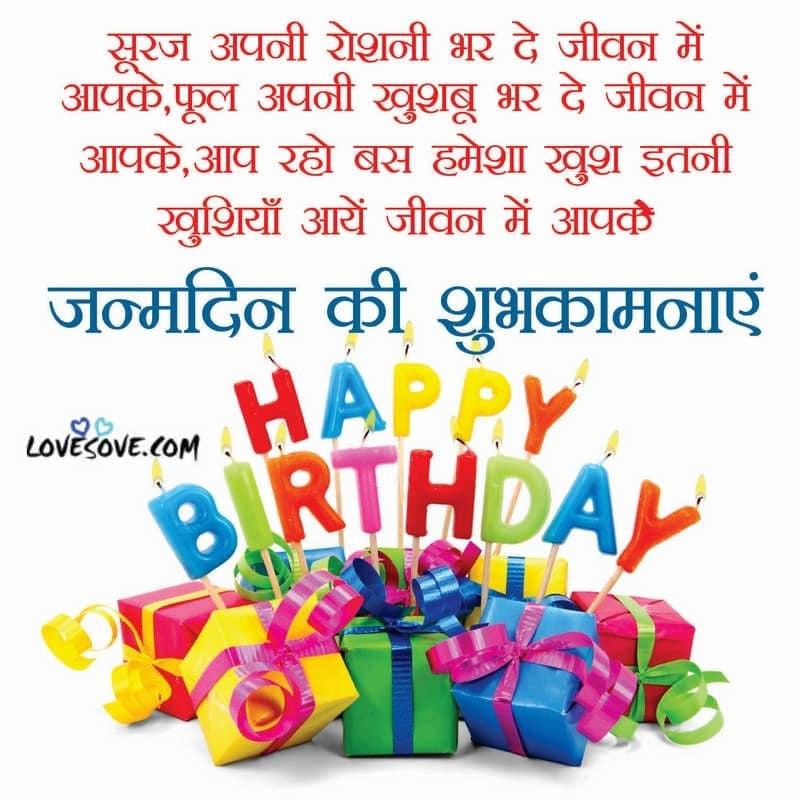 À¤œà¤¨ À¤®à¤¦ À¤¨ À¤• À¤¹ À¤° À¤¦ À¤• À¤¶ À¤à¤• À¤®à¤¨ À¤ Happy Birthday Wishes In Hindi Shayari