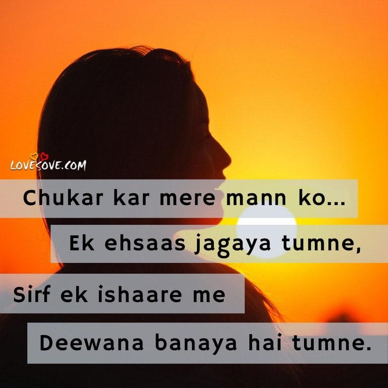 deewana shayari in hindi, shayari on deewana, deewana mastana shayari, koi deewana kehta shayari, deewana dil shayari, shayari jo deewana kar de