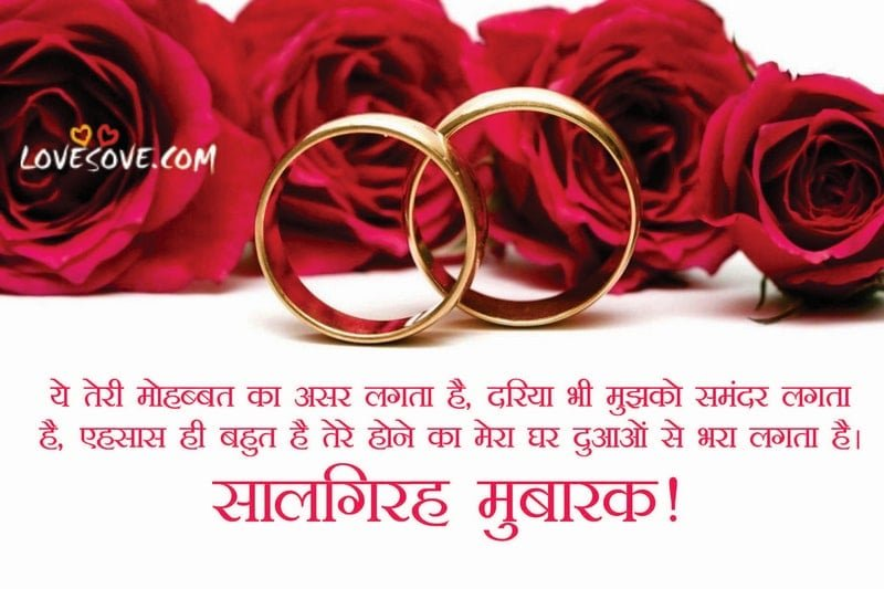 Happy Marriage Anniversary Wishes In Hindi Shayari Status Quotes