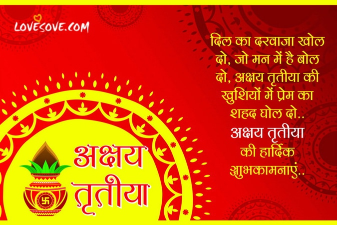 happy akshaya tritiya, happy akshaya tritiya sms, happy akshaya tritiya messages, happy akshaya tritiya images, happy akshaya tritiya wishes, happy akshaya tritiya images download