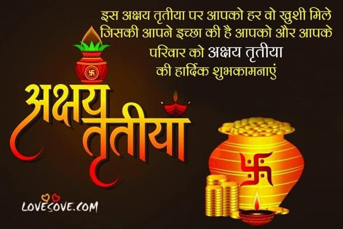 happy akshaya tritiya, akshaya tritiya status, akshaya tritiya whatsapp status, akshay tritiya status, akshaya tritiya status in english, अक्षय तृतीया status, akshaya tritiya status download