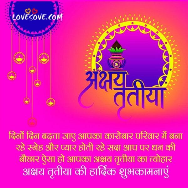 happy akshaya tritiya, happy akshaya tritiya sms, happy akshaya tritiya messages, happy akshaya tritiya images, happy akshaya tritiya wishes, happy akshaya tritiya images download