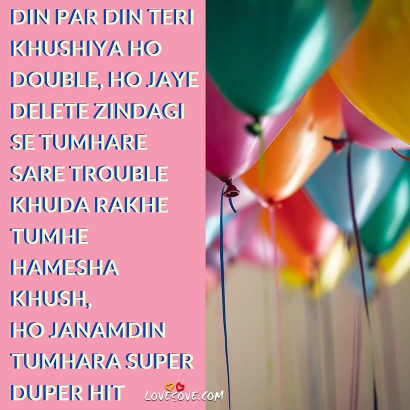 sher o shayari happy birthday, birthday shayari for brother, birthday shayari download, birthday shayari image, birthday shayari 2 line, birthday shayari best, birthday shayari for gf, birthday shayari dost, birthday shayari gulzar