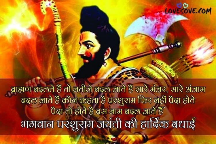 parshuram jayanti wishes in hindi, parshuram jayanti wishes, parshuram jayanti 2020 wishes, parshuram jayanti wishes in english, parshuram jayanti 2020 wishes in hindi, परशुराम जयंती की हार्दिक बधाई, हैप्पी परशुराम जयंती
