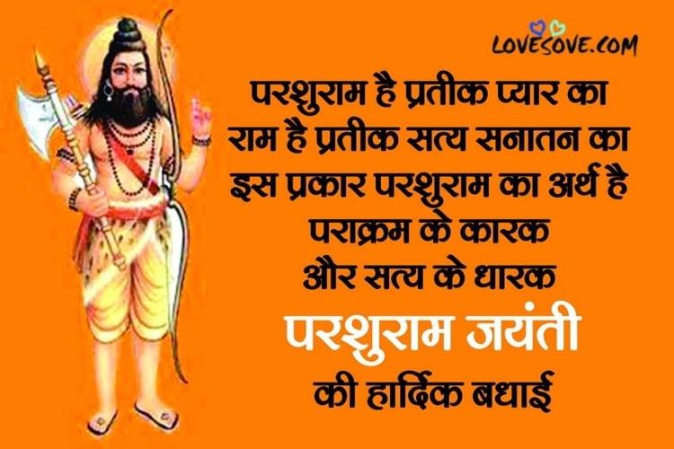 parshuram jayanti status hindi, parshuram jayanti wishes in hindi, parshuram jayanti wishes, parshuram jayanti 2020 wishes, parshuram jayanti wishes in english