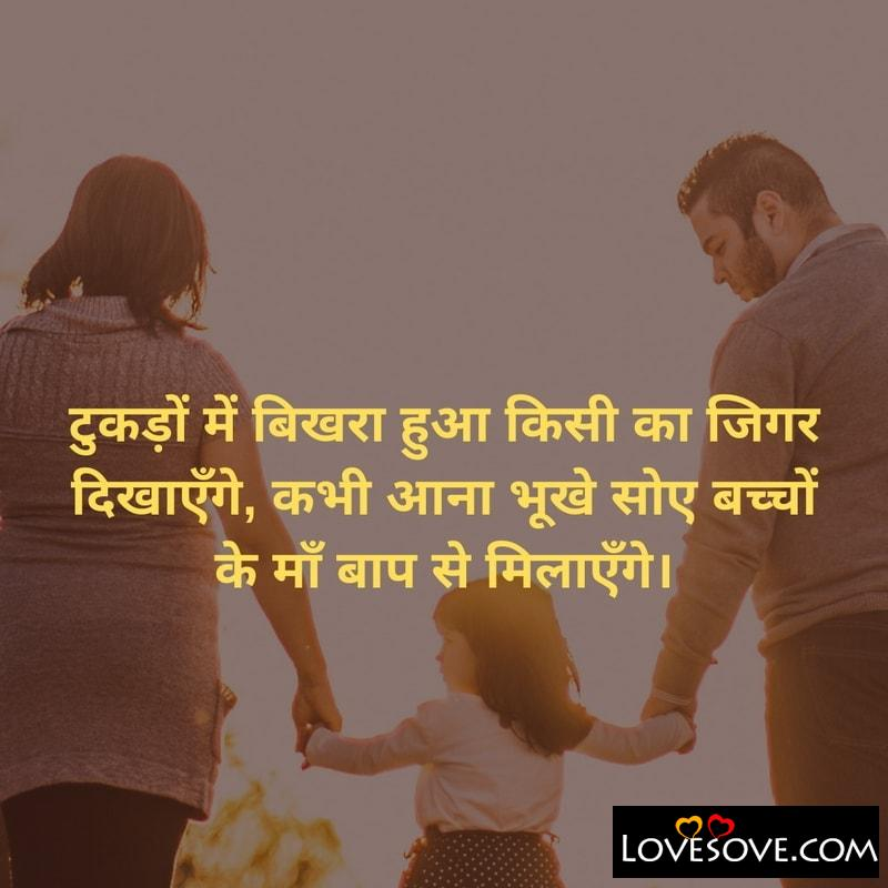 lines for parents, lines on parents, beautiful lines for parents, best lines for parents, nice lines for parents, good lines for parents, lines for parents love, pick up lines for parents, lines on parents in hindi