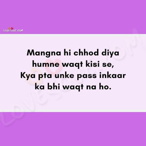 Guzra Hua Waqt Shayari, Sad Whatsapp Shayari on Waqt in Hindi, InspirationalWaqt Shayariin Hindi Font, वक्त पर शायरी, वक़्त कोट्स, वक्त शायरी 4 लाइन, वक्त शायरी इन हिन्दी, वक्त शायरी हिंदी में, मुश्किल वक्त शायरी, वक्त बदलता है शायरी