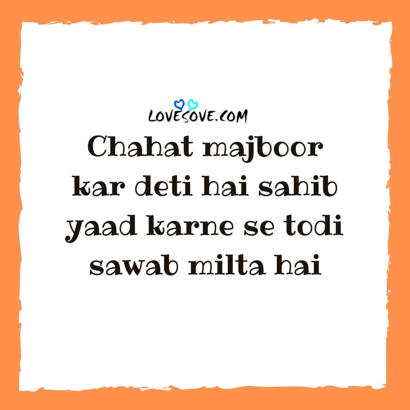 chahat shayari 2 lines, chahat shayari hindi, chahat shayari image download, chahat ki shayari image, chahat shayari in hindi font, shayari on chahat, chahat ki shayari in hindi, chahat ki shayari, chahat shayari two lines, adhuri chahat shayari, chahat shayari hindi 2 line, teri chahat shayari in hindi, chahat shayari sms, love chahat shayari 2 lines, teri chahat shayari image