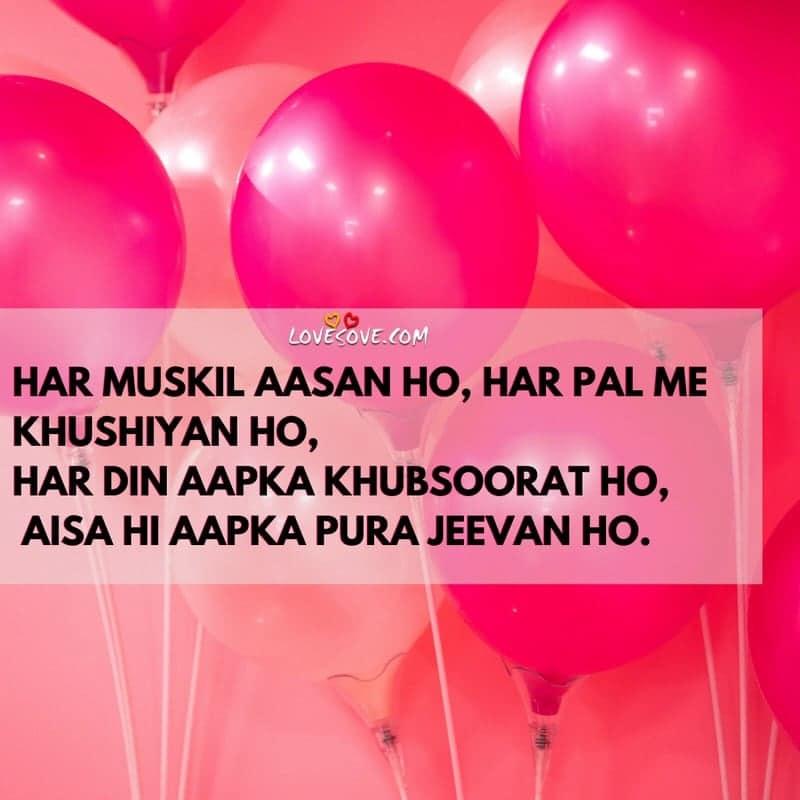 sher o shayari happy birthday, birthday shayari, birthday shayari in hindi, birthday shayari funny, birthday shayari for friend in hindi, birthday shayari best friend, birthday shayari for brother