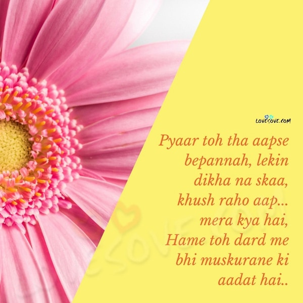 sher o shayari on love, sher o shayari romantic, Pyaar Bhari Shayari, shayari for her, hindi shayari for her, ishq mohabbat shayari, Mohabbat Shayari Two Line, Mohabbat Shayari Two Line, Mohabbat Sher o Shayari In Hindi 2 Lines, Mohabbat Shayari Hindi Status