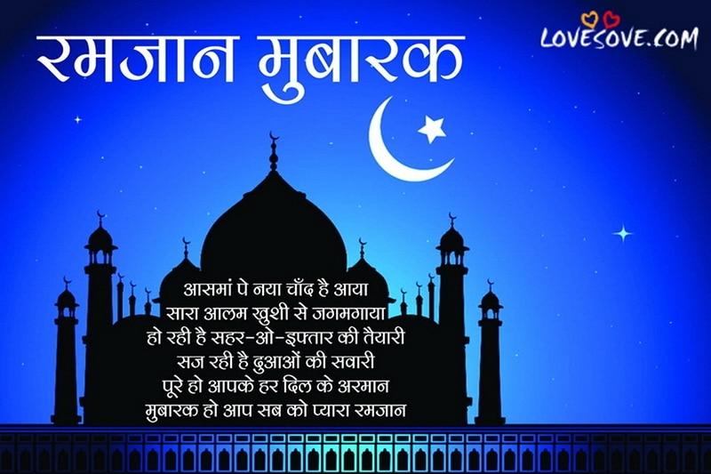 ramadan mubarak in english, ramadan mubarak everyone, ramadan mubarak to you and your family, ramadan mubarak photo, ramadan mubarak beautiful pictures, ramadan mubarak hd, ramadan mubarak quotes in hindi, ramadan mubarak status