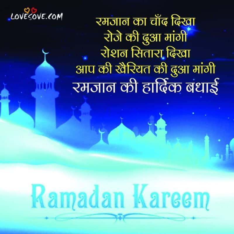 ramadan eid mubarak status, ramadan mubarak whatsapp status in hindi, ramadan mubarak fb status, ramadan mubarak status whatsapp, ramadan mubarak status in hindi, ramadan mubarak shayari in english, ramadan mubarak sher-o-shayari, ramadan mubarak shayari, ramadan mubarak shayari hindi