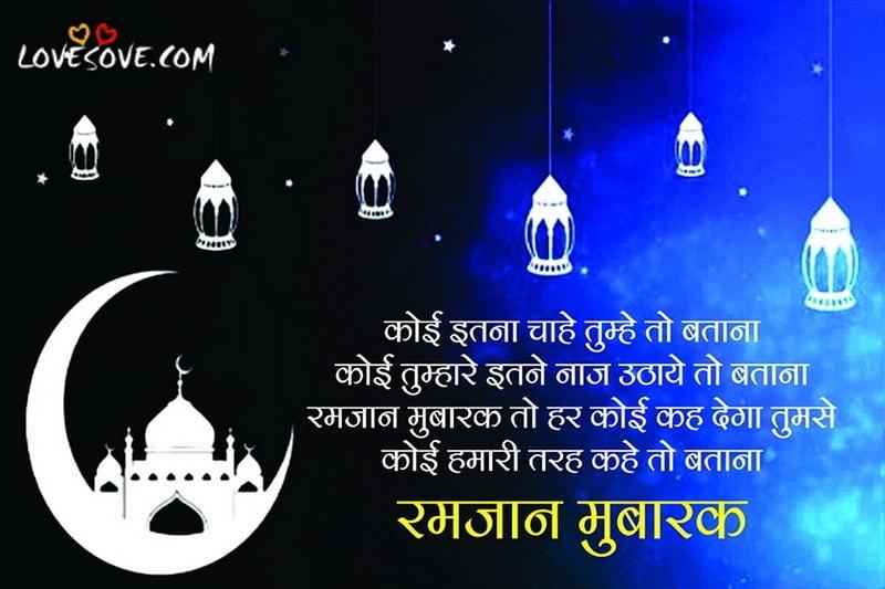 ramadan mubarak shayari hindi, shayari for ramadan mubarak, ramadan mubarak shayari in hindi, shayari of ramadan mubarak, ramadan mubarak quotes, quotes on ramadan mubarak, quotes about ramadan mubarak, quotes for ramadan mubarak, ramadan mubarak quotes in hindi, ramadan mubarak greetings quotes, ramadan jumma mubarak quotes