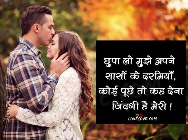Cute Love Shayari S For Husband Wife Romantic Status For Husband Wife